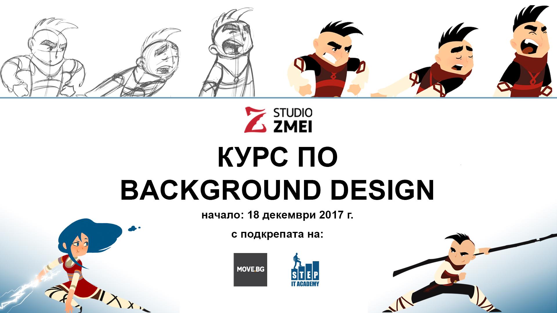 Курс по Background Design 2017